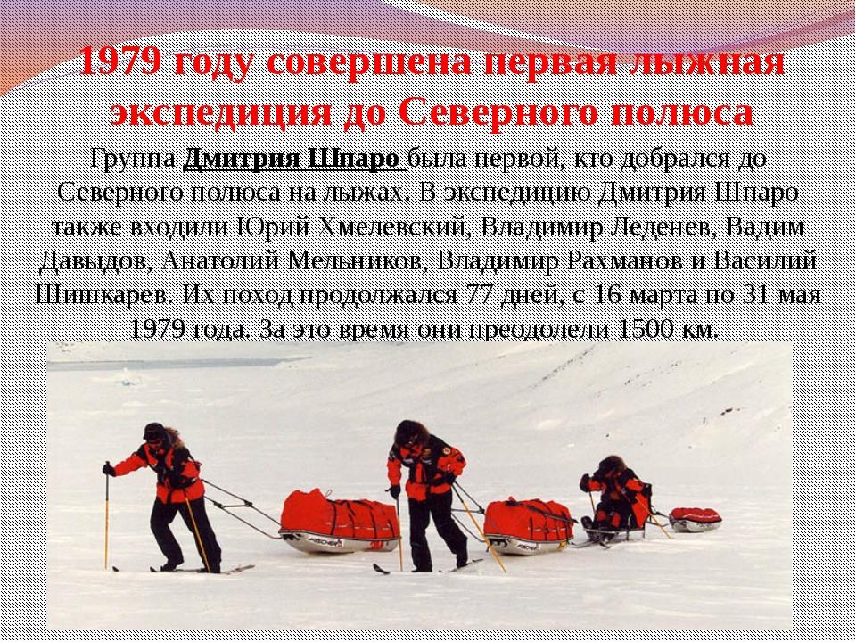1979 году совершена первая лыжная экспедиция до Северного полюса Группа Дмитр...