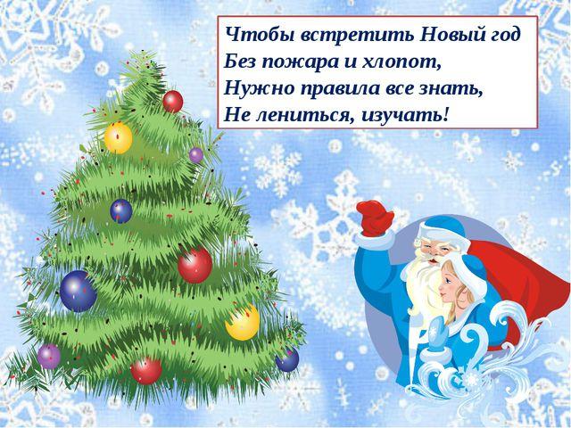 Чтобы встретить Новый год Без пожара и хлопот, Нужно правила все знать, Не ле...
