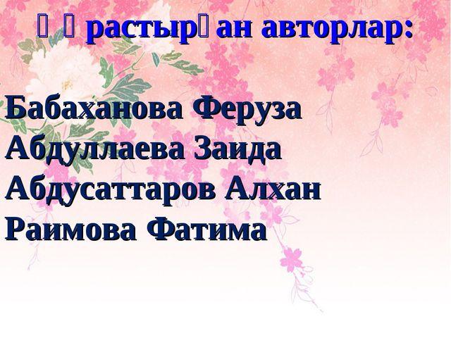 Құрастырған авторлар: Бабаханова Феруза Абдуллаева Заида Абдусаттаров Алхан...
