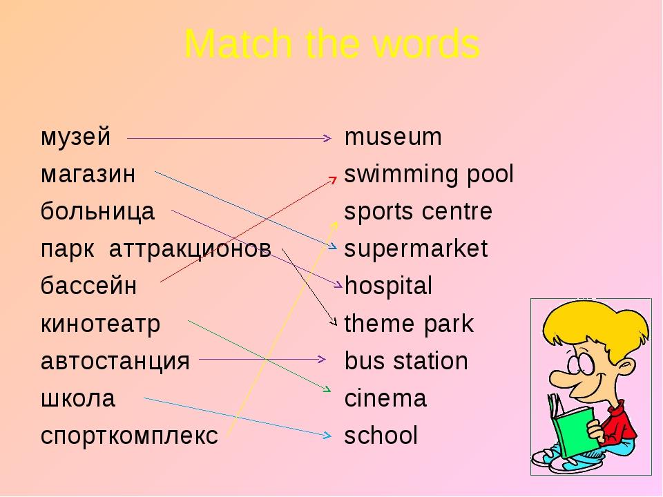 Match the words музей магазин больница парк аттракционов бассейн кинотеатр ав...