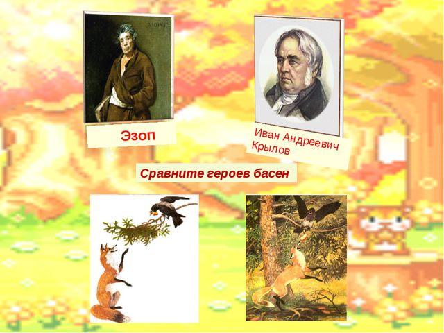 Иван Андреевич Крылов Эзоп Сравните героев басен