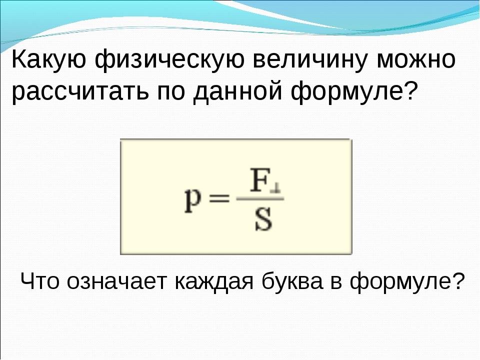 Какую физическую величину можно рассчитать по данной формуле? Что означает ка...