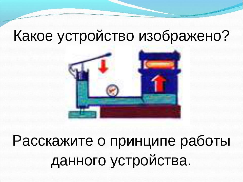 Какое устройство изображено? Расскажите о принципе работы данного устройства.