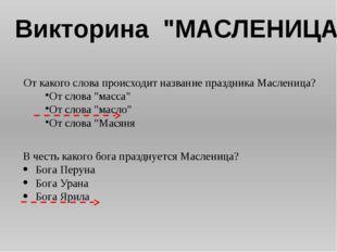 """Викторина """"МАСЛЕНИЦА"""" От какого слова происходит название праздника Масленица"""