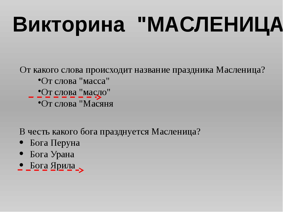 """Викторина """"МАСЛЕНИЦА"""" От какого слова происходит название праздника Масленица..."""