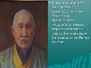 Во второй половине XIX века сочинение монгольского писателя Чахар гэвши Лувса