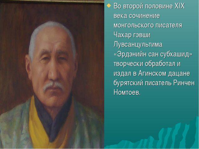 Во второй половине XIX века сочинение монгольского писателя Чахар гэвши Лувса...