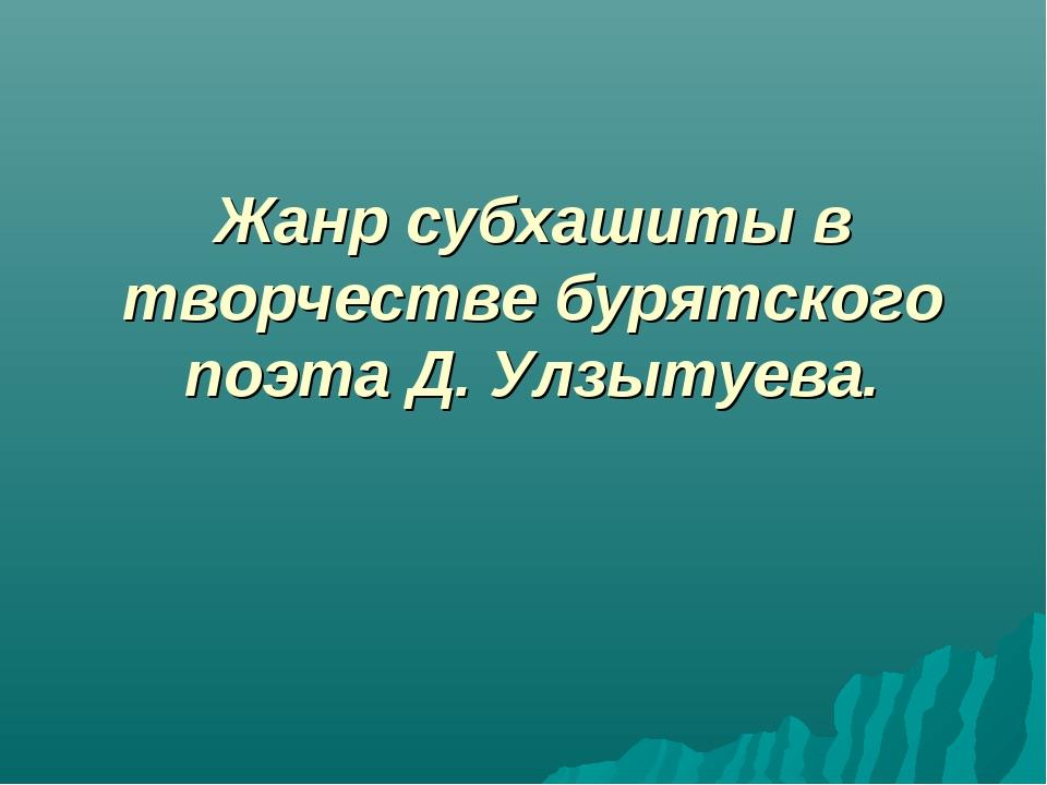 Жанр субхашиты в творчестве бурятского поэта Д. Улзытуева.