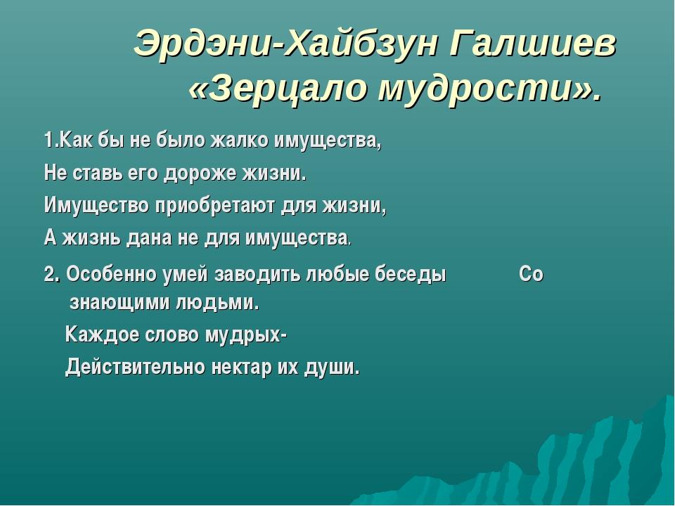 Эрдэни-Хайбзун Галшиев «Зерцало мудрости». 1.Как бы не было жалко имущества,...