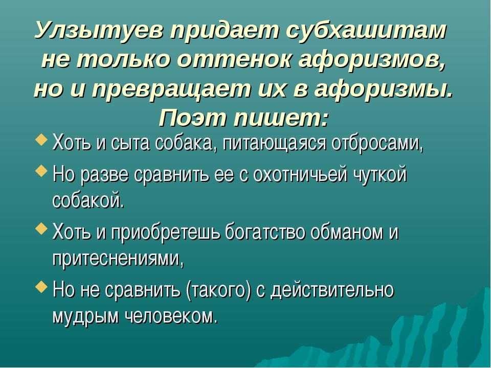 Улзытуев придает субхашитам не только оттенок афоризмов, но и превращает их в...