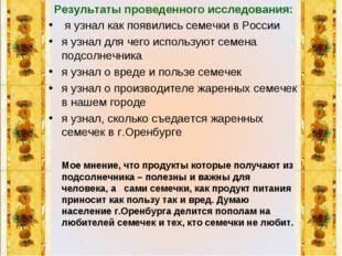 Результаты проведенного исследования: я узнал как появились семечки в России