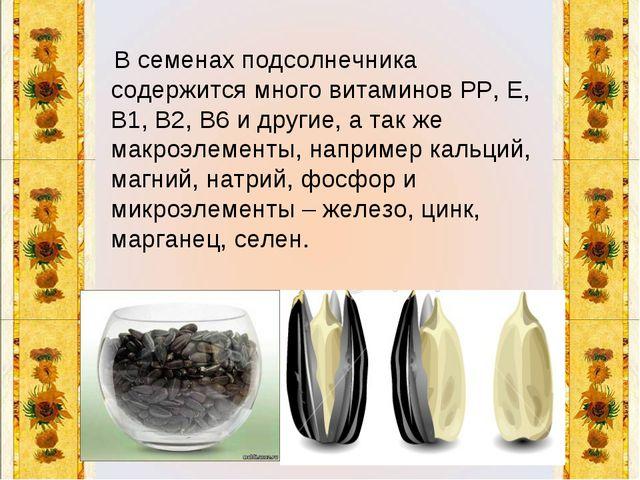 В семенах подсолнечника содержится много витаминов РР, Е, В1, В2, В6 и други...