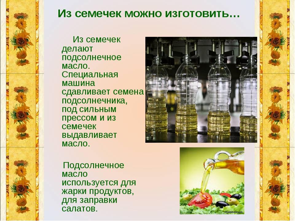 Из семечек можно изготовить… Из семечек делают подсолнечное масло. Специальн...