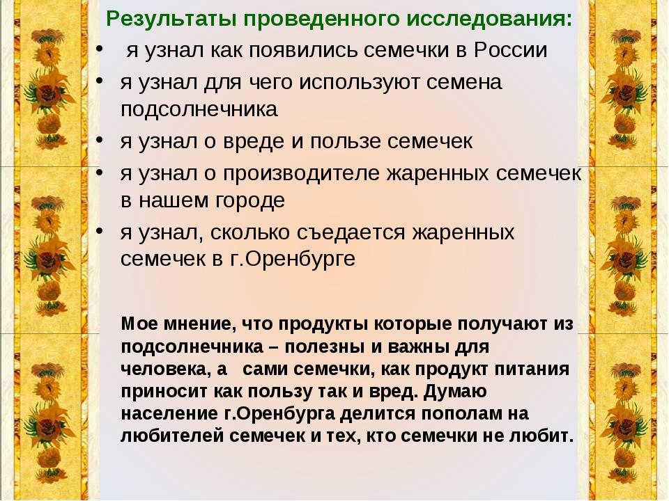 Результаты проведенного исследования: я узнал как появились семечки в России...