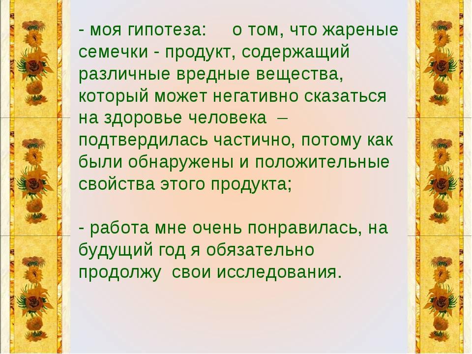 - моя гипотеза: о том, что жареные семечки - продукт, содержащий различные вр...
