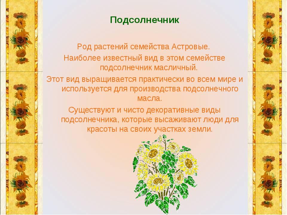 Подсолнечник Род растений семейства Астровые. Наиболее известный вид в этом с...