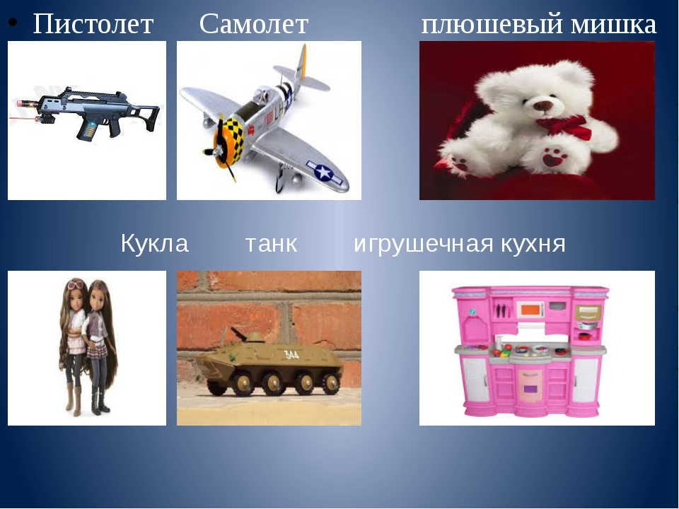 Пистолет Самолет плюшевый мишка Кукла танк игрушечная кухня