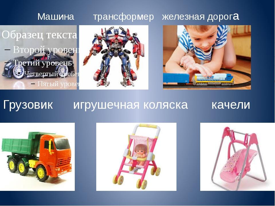 Машина трансформер железная дорога Грузовик игрушечная коляска качели