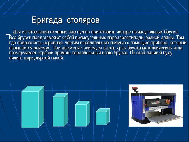 Бригада столяров _ Для изготовления оконных рам нужно приготовить четыре пря...