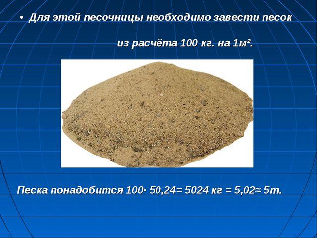 • Для этой песочницы необходимо завести песок из расчёта 100 кг. на 1м². Песк...