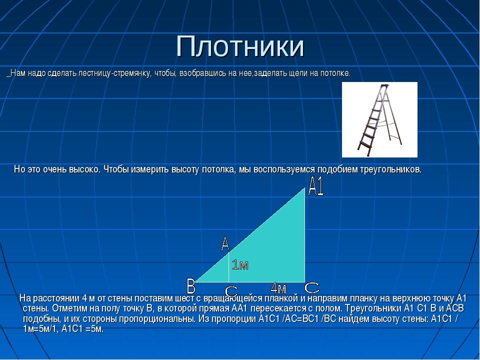 Плотники _Нам надо сделать лестницу-стремянку, чтобы, взобравшись на нее,заде...