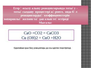 CaO +CO2 = CaCO3 Cu (OH)2 = CuO +H2O Егер қосылу алыну реакцияларында тотығу
