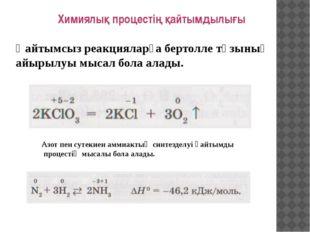 Химиялық процестің қайтымдылығы Қайтымсыз реакцияларға бертолле тұзының айыры