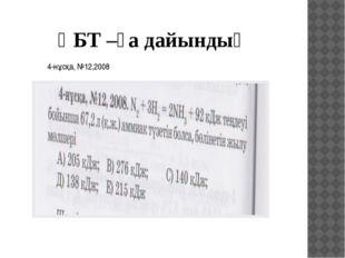 ҰБТ –ға дайындық 4-нұсқа, №12,2008