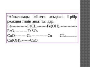 Айналымды жүзеге асырып, әрбір реакция типін анықтаңдар. Fe------------FeCL2-