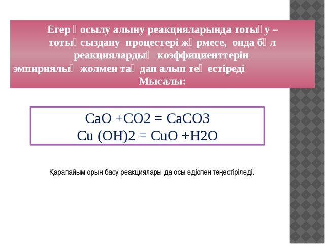 CaO +CO2 = CaCO3 Cu (OH)2 = CuO +H2O Егер қосылу алыну реакцияларында тотығу...