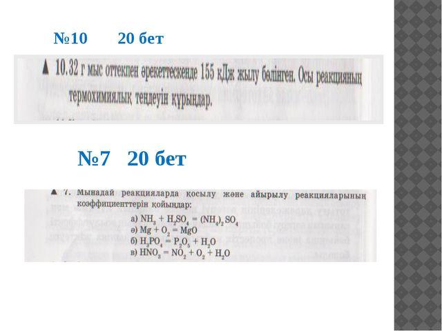 №10 20 бет №7 20 бет