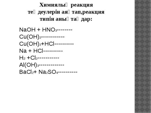 NaOH + HNO3-------- Cu(OH)2------------ Cu(OH)2+HCl---------- Na + HCl-------...