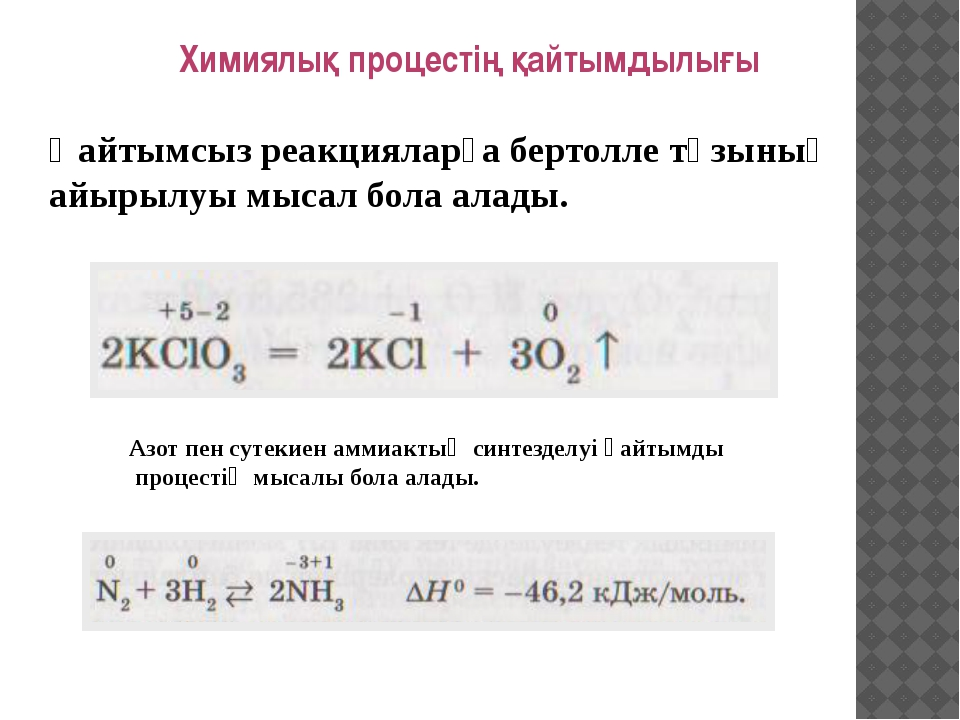 Химиялық процестің қайтымдылығы Қайтымсыз реакцияларға бертолле тұзының айыры...