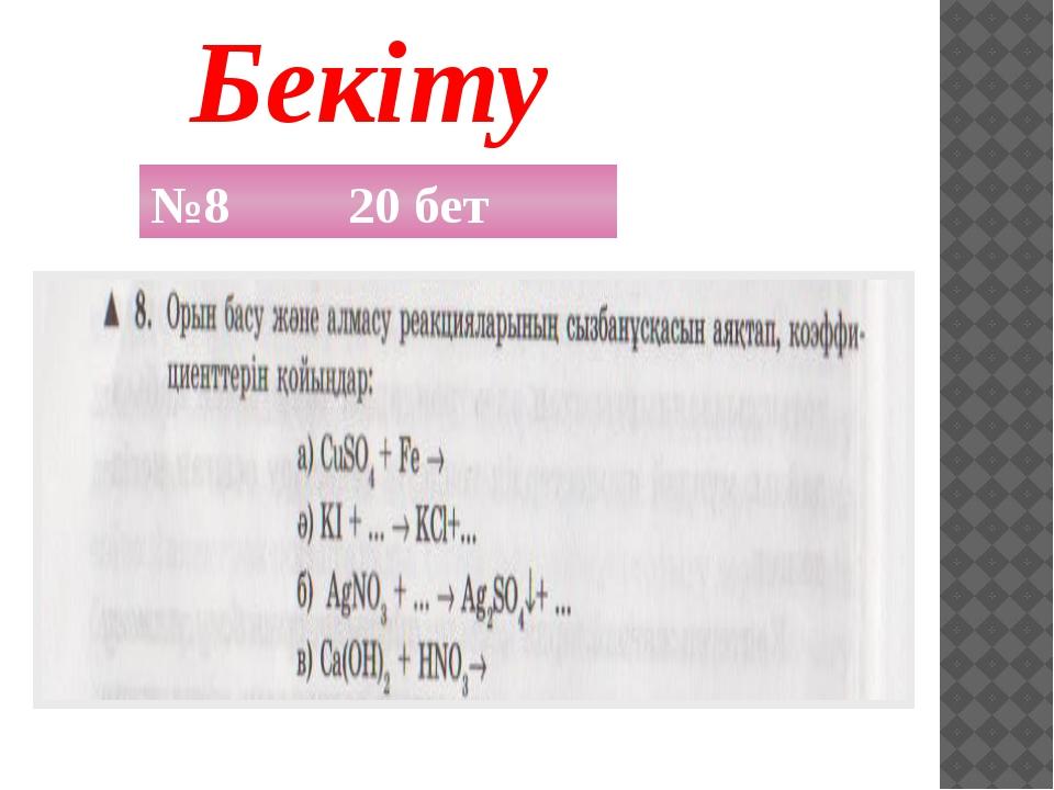 Бекіту №8 20 бет