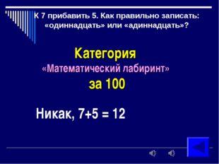 К 7 прибавить 5. Как правильно записать: «одиннадцать» или «адиннадцать»? Кат