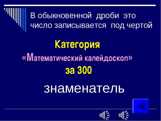 В обыкновенной дроби это число записывается под чертой Категория «Математичес...