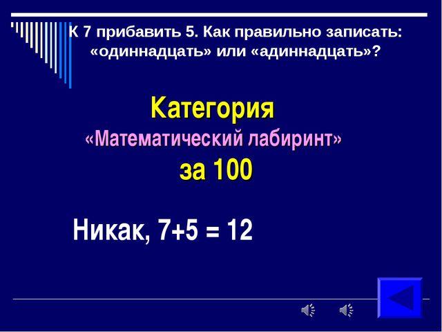 К 7 прибавить 5. Как правильно записать: «одиннадцать» или «адиннадцать»? Кат...