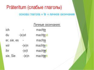 Präteritum (слабые глаголы) основа глагола + te + личное окончание Личные ок