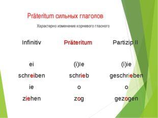 Präteritum сильных глаголов Характерно изменение корневого гласного Infinitiv