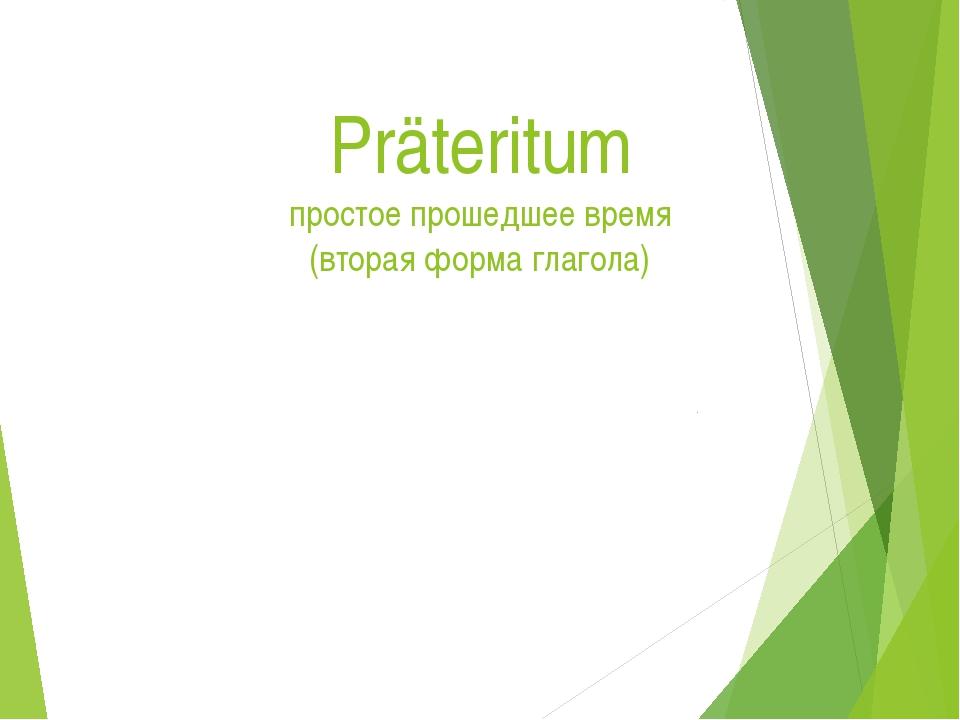 Präteritum простое прошедшее время (вторая форма глагола)