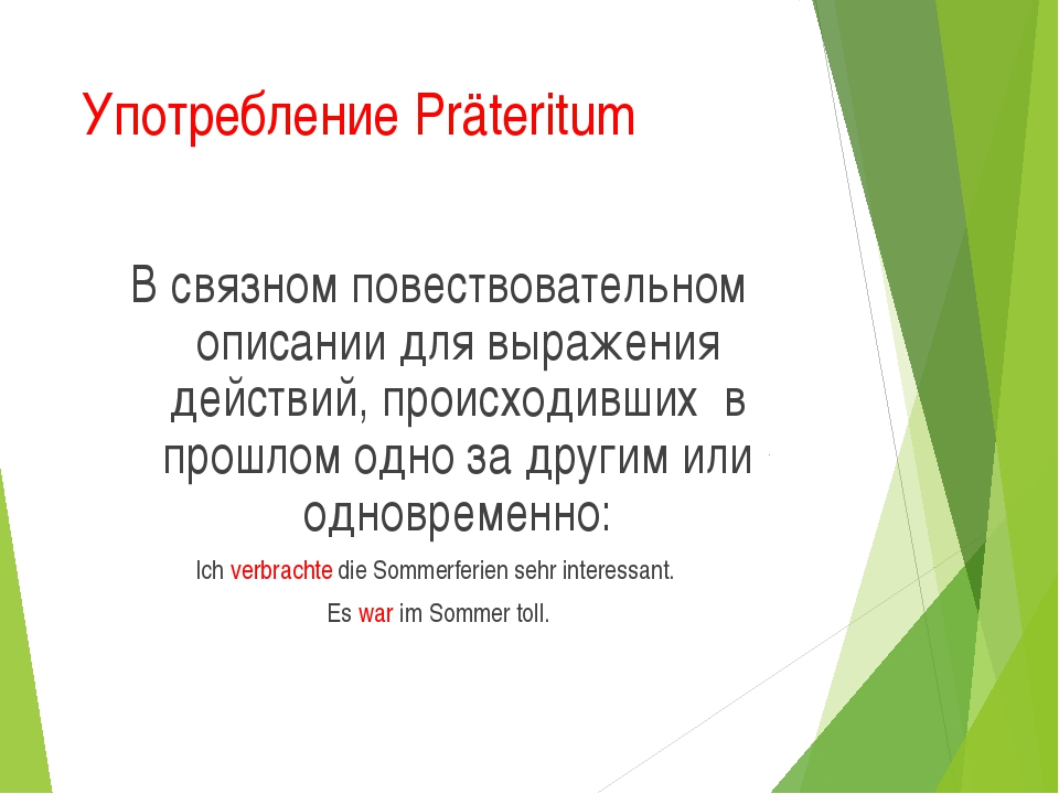 Употребление Präteritum В связном повествовательном описании для выражения де...