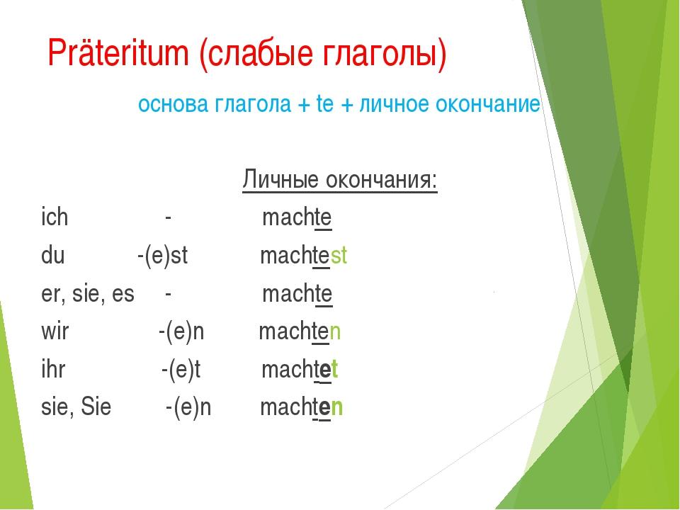 Präteritum (слабые глаголы) основа глагола + te + личное окончание Личные ок...