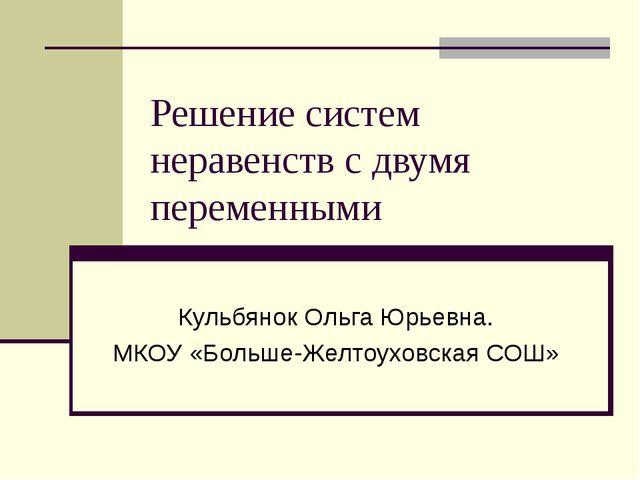 Решение систем неравенств с двумя переменными Кульбянок Ольга Юрьевна. МКОУ «...