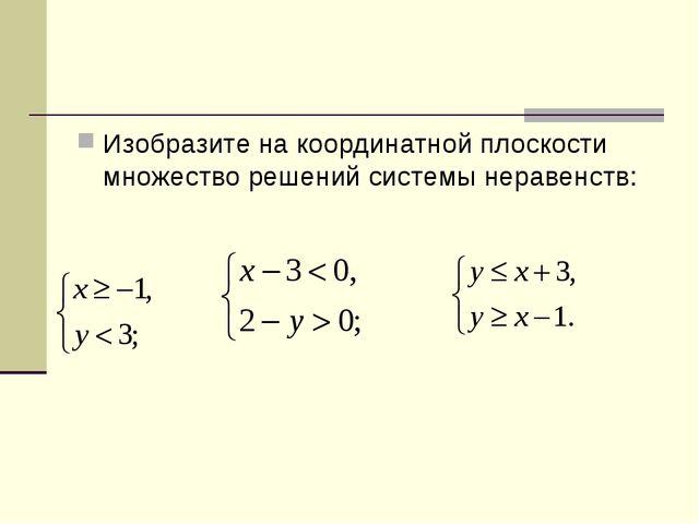 Изобразите на координатной плоскости множество решений системы неравенств: