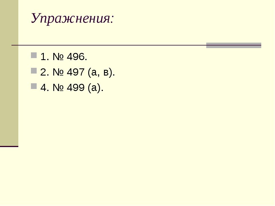 Упражнения: 1. № 496. 2. № 497 (а, в). 4. № 499 (а).