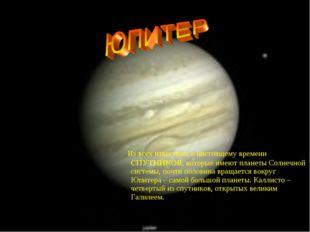 Из всех известных к настоящему времени СПУТНИКОВ, которые имеют планеты Со