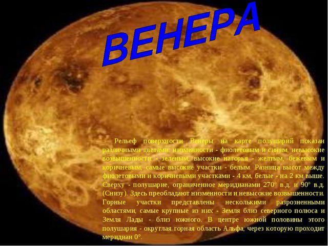 Рельеф поверхности Венеры на карте полушарий показан различными цветами:...