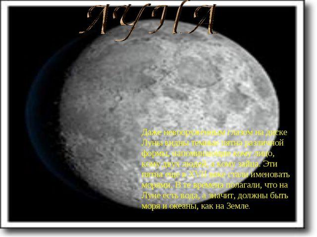 Даже невооруженным глазом на диске Луны видны темные пятна различной формы, н...