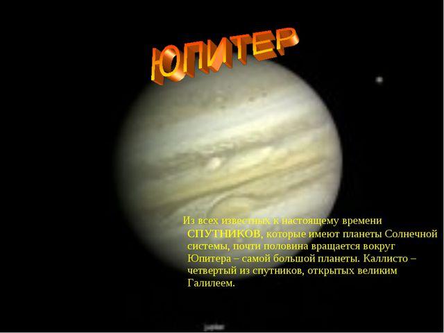 Из всех известных к настоящему времени СПУТНИКОВ, которые имеют планеты Со...
