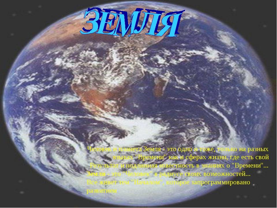 """Человек и планета Земля - это одно и тоже, только на разных языках """"Времени""""..."""